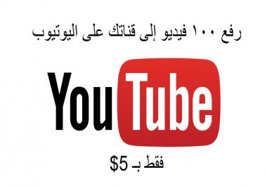 أقوم برفع 100 فيديو من اختيارك لقناتك على اليوتيوب
