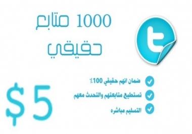 اضافة 1000 متابع حقيقي ومتفاعل على تويتر