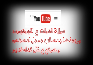 عمل 3 قنوات يوتيوب وربطهم بحساب جول ادسنس عادي ورفع فديو ع كل قناه