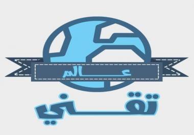 انشاء شعار احترافى باللغة التى تريد