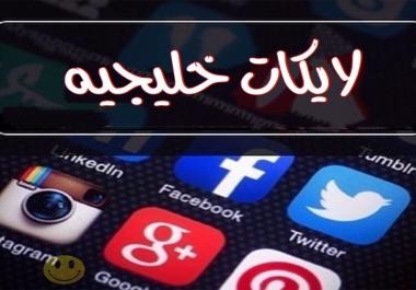 الف لايك حقيقي خليجي عربي على اي صورة تختارها