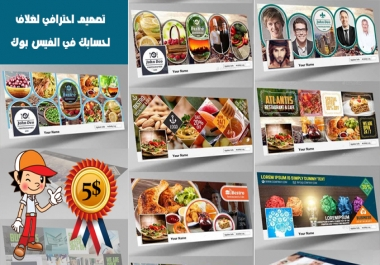 تصميم احترافي لغلاف لحسابك في الفيس بوك   50 معجب عربي لصفحتك