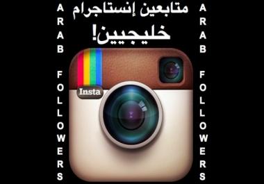 1000 متابع انستقرام عربي حقيقي
