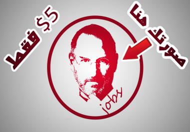 تصميم شعار إحترافي جديد بـصورتك الشخصية فقط بـ 5 دولار