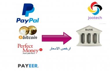 بسحب اموالك من البنوك الكترونية