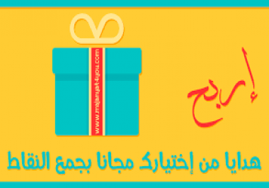 اربح واحصل على هدايا و سلع مجانية من الانترنت تصلك الى باب بيتك