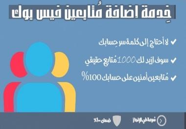 1000 متابع فيس بوك حقيقي عربي متفاعل مع ضمان عدم النقصان