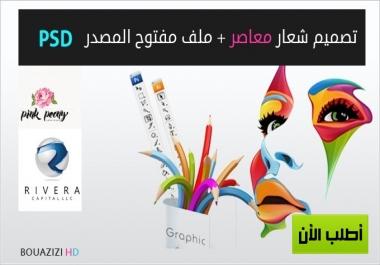 تصميم شعار معاصر إحترافي ملف PSD مفتوح المصدر بـ 5$ فقط
