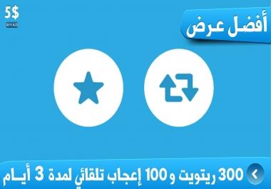 300 ريتويت و 100 تفضيل تلقائي خليجي لمدة 3 أيام