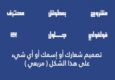 تصميم شعارك أو إسمك على هذا الشكل