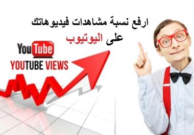 الحصول علي الاف المشاهدات علي قناتك علي اليوتيوب بـ 5$