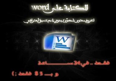 الكتابة على word لتفريغ محتوى مصوّر يدوي مع تنسيق احترافي