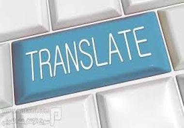 كتابة وترجمه من الانجليزية الى العربية