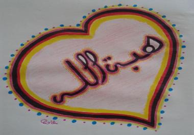 كتابة اسم أي شخص بالإضافة لرسم زخرفة وتلوينها بألوان جميلة