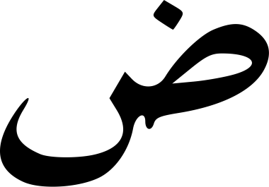 وضع علامات الترقيم و تشكيل الحروف و التصحيح الإملائي و التدقيق اللغوي