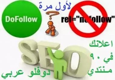 نشر اعلانك في 90 منتدي دوفلو  عربي