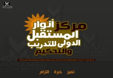 تصميم شعارات أغلفة كتب قوائم محلات الخ من خدمات الفوتوشوب