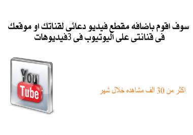 سوف اقوم باضافه مقطع فيديو دعائى لقناتك او موقعك فى قنانتى على اليوتيوب فى 3فيديوهات