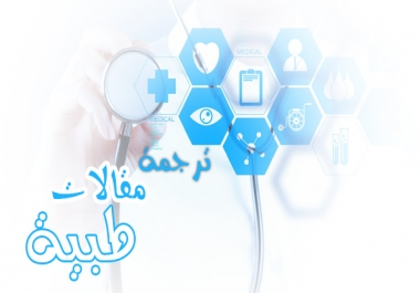 ترجمة مقالات طبية