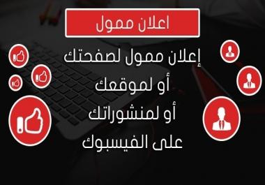 إعلان ممول لصفحتك أو لموقعك أو لمنشوراتك على الفيسبوك