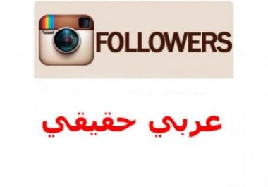 اضافة 1100 متابعين انستقرام عربي حقيقي
