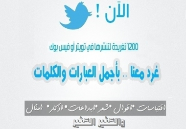 أعطيك 1200 تغريدة تغرد بها عبر تويتر وفيس بوك