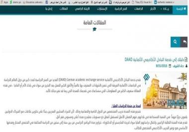 ترجمة وصياغة مقالتين احترافيتين لموقعك أو مدونتك