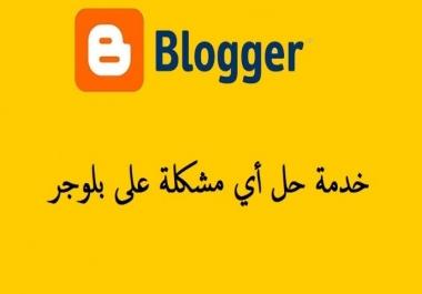 تصحيح وحل كل الاخطاء التي توجد في مدونة بلوجر