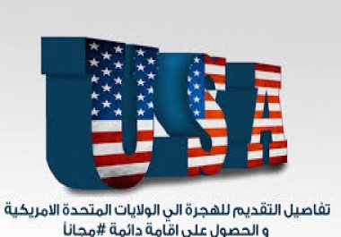 التقديم لك في الهجره الامريكيه
