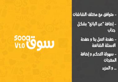 إنشاء متجر إلكتروني احترافي على بلوجر
