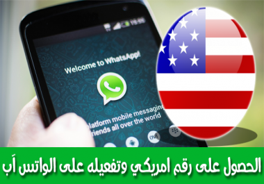 تفعيل الواتس اب برقم امريكي حقيقي