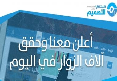 مساحة إعلانية في مدونة مبدعي التصميم