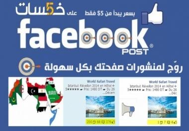 اعلان ممول احترافى فى الفيسبوك يبدأ من 5 دولار
