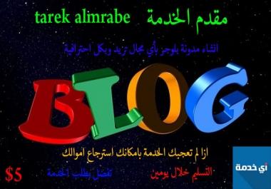 انشاء مدونة بلوجر   تركيب قالب احترافي
