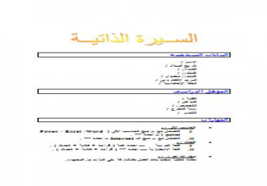 انشاء سيرة ذاثية خاصة بك بالعربية والفرنسية والانجليزية بشكل جد محترف خلال 24 ساعة
