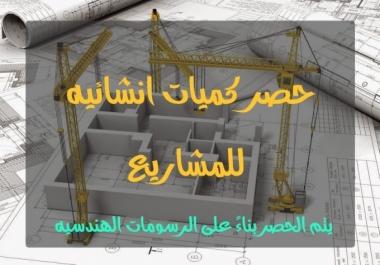 حصر الاعمال الهندسيه لاي عناصر انشائيه او معماريه من خرسانات ومباني الخ.....