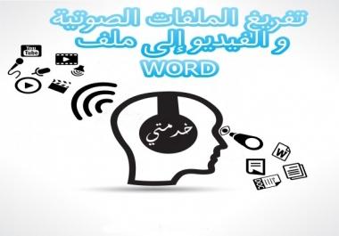 تحويل اي ملف صوتى او فيديو الى ملف نصي مكتوب او PDF