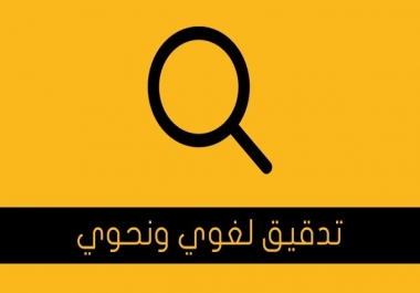 بمراجعة والتدقيق اللغوى لاى نص مكتوب باللغة العربية او الانجليزية