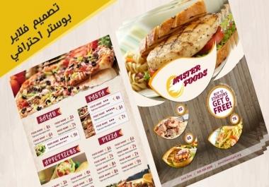 تصميم فلاير flyer برشور brochure بوستر poster ب5$