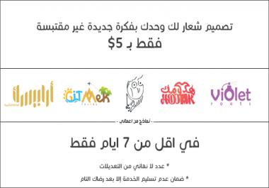 تصميم شعار  Logo  باحتراف فقط بـ 5$