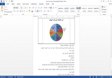 كتابة أبحاث ومقالات ومراجعة لغوية وتحليل بيانات في برامج  ورد اكسل باوربوينت بي دي اف