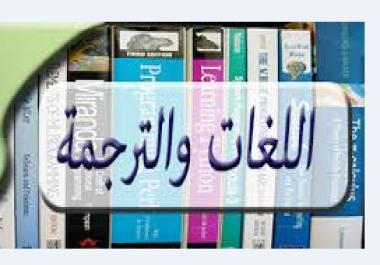 ترجمة 10 صفحة بطريقة احترافية من اللغة الانجليزية الي اللغة العربية والعكس في فترة قصيرة وبطريقة متميزة .