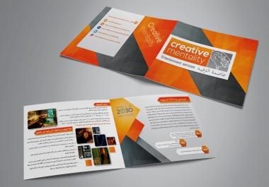 تصميم مواد دعائية