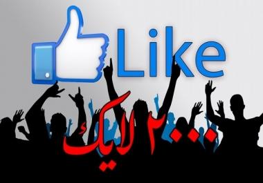 اقوم باضافة لايكات مصرية لاى بوست على البيدجات