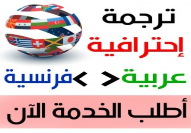 ترجمة المراسلات للغة الفرنسية 100 كلمة