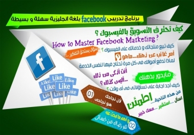 أقدم لك استشارات و نصائح لكى تحترف التسويق بالفيسبوك ب5$