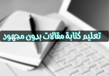 تعليمك جلب موضيع او مقالات حصرية بطريقة سهلة