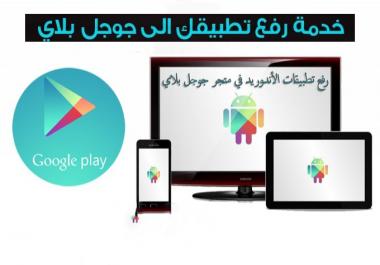 أرفع تطبيقك إلى متجر جوجل بلاي Google Play