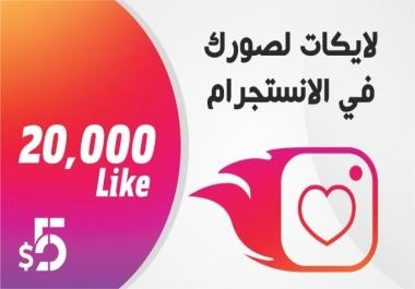 20.000 لايك لاى عدد من الصور على الانستغرام