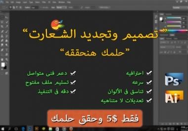 تصميم وتجديد الشعارات   Logo    باحترافيه   psd   هدية